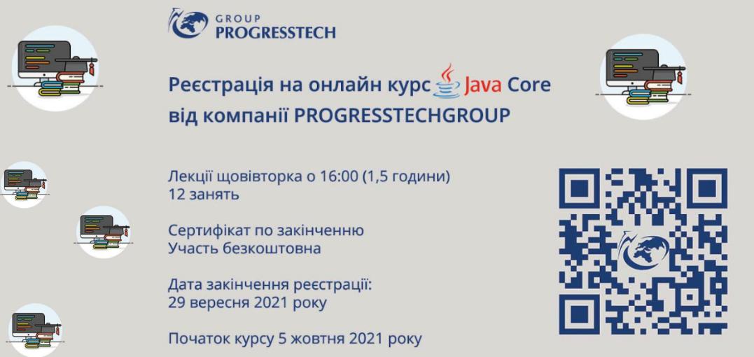 Компанія ProgressTechGroup запрошує на курси