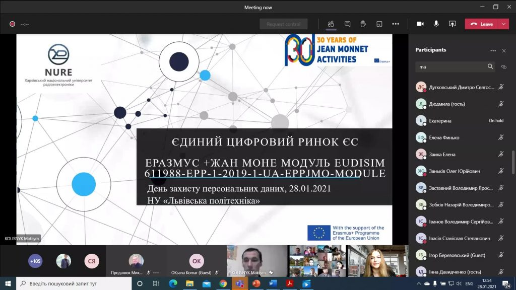 Представник ХНУРЕ взяв участь у Data Protection Day 2021