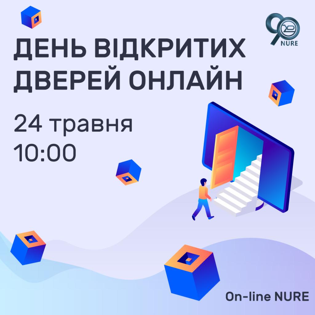 We invite you to online NURE Open Doors Day
