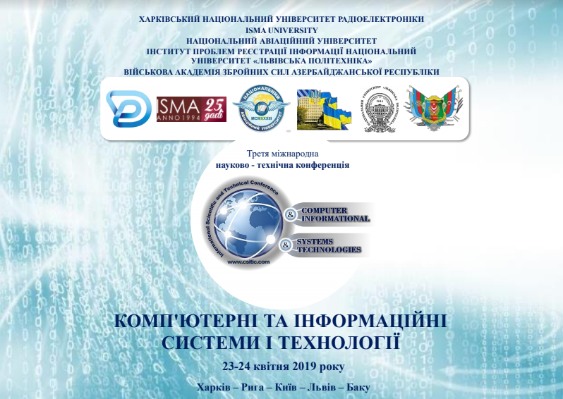 Запрошуємо взяти участь у III Міжнародній науково-технічній конференції  «Комп'ютерні та інформаційні системи і технології»
