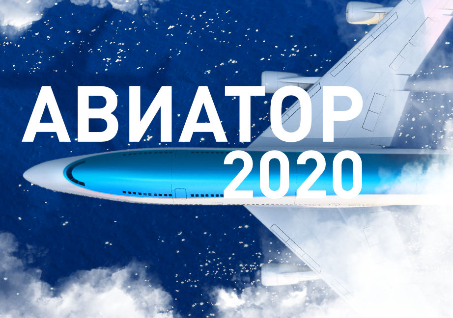 """We invite students to take part in the All-Ukrainian competition """"Aviator 2020»"""