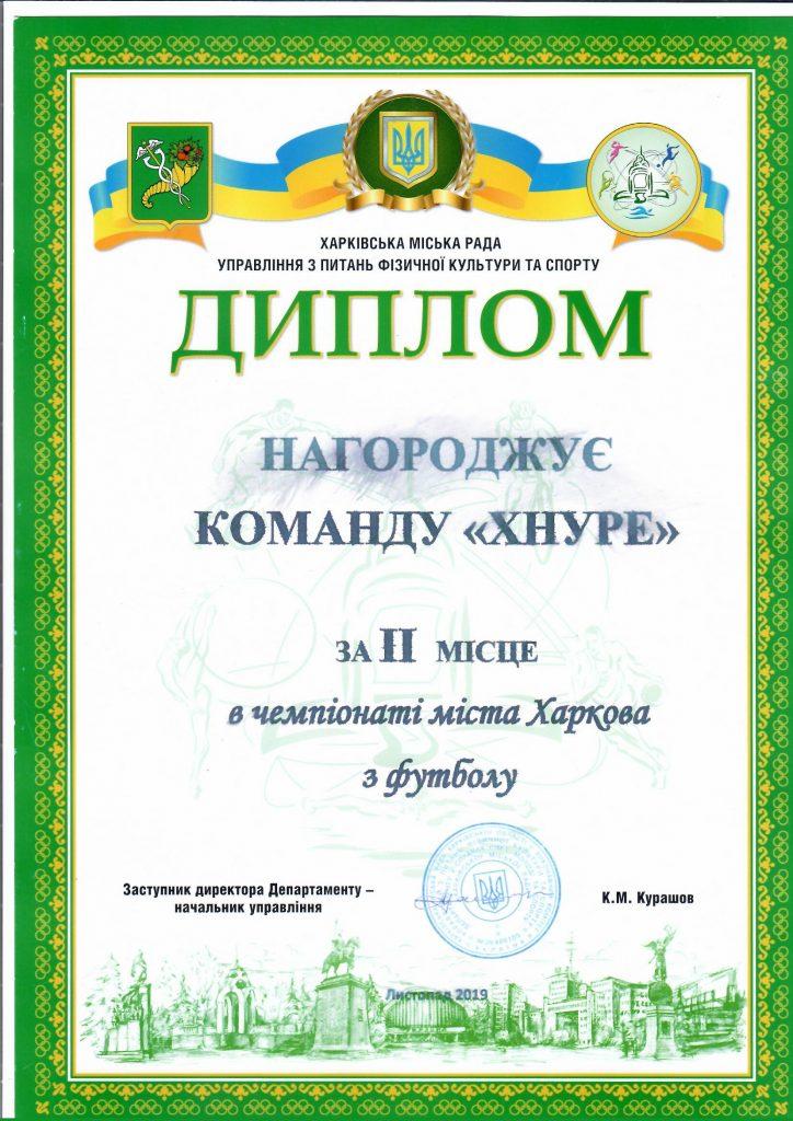 Команда ХНУРЭ награждена дипломом за участие в спортивных соревнованиях