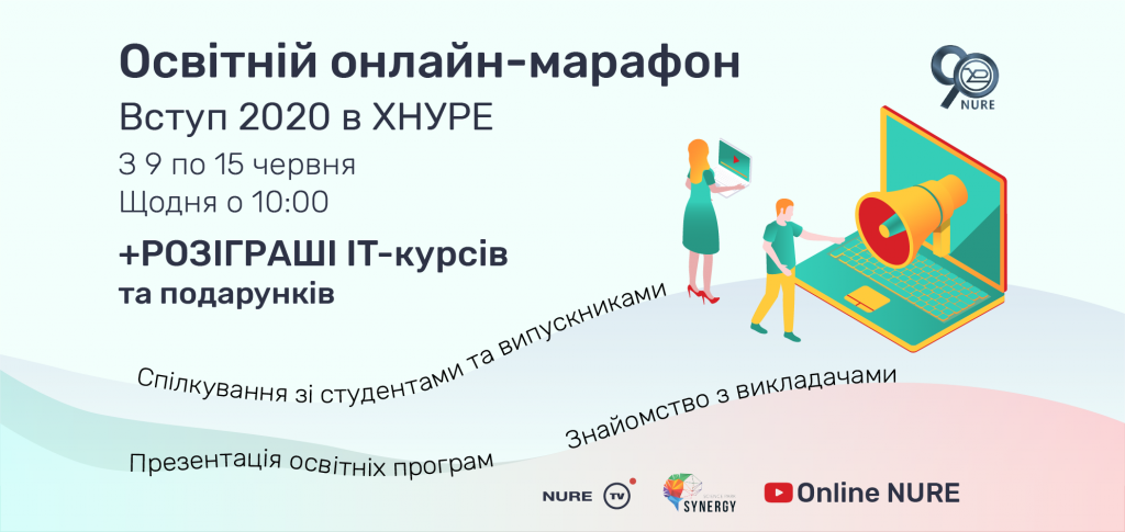 The online educational marathon starts in NURE