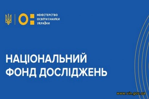 The National Research Foundation of Ukraine invites  to cooperation
