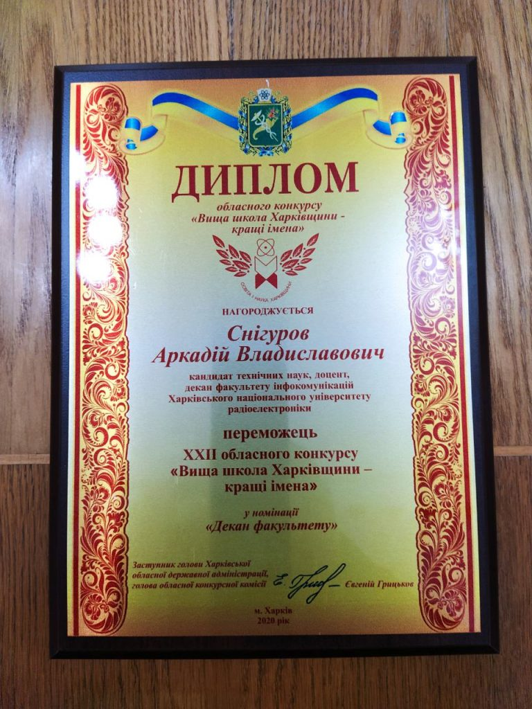 The Dean of the IC Faculty of NURE became the winner of the regional competition