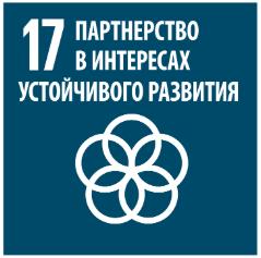 Партнерство в интересах устойчивого развития