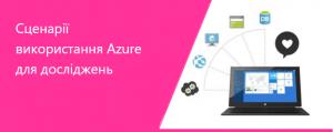 Microsoft Україна. Сценарії використання Azure для досліджень