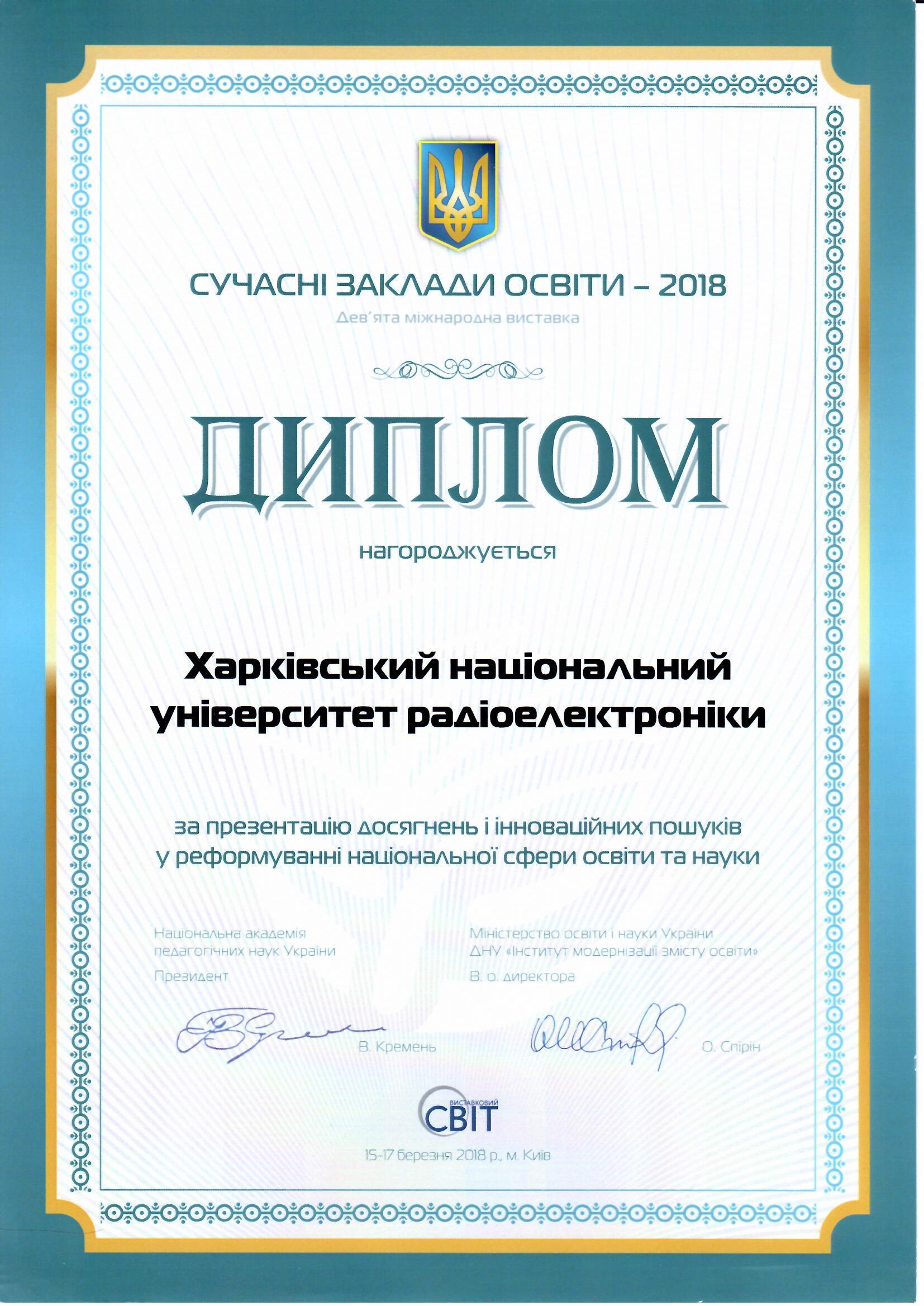 ХНУРЕ взяв участь у двох міжнародних виставках у Києві