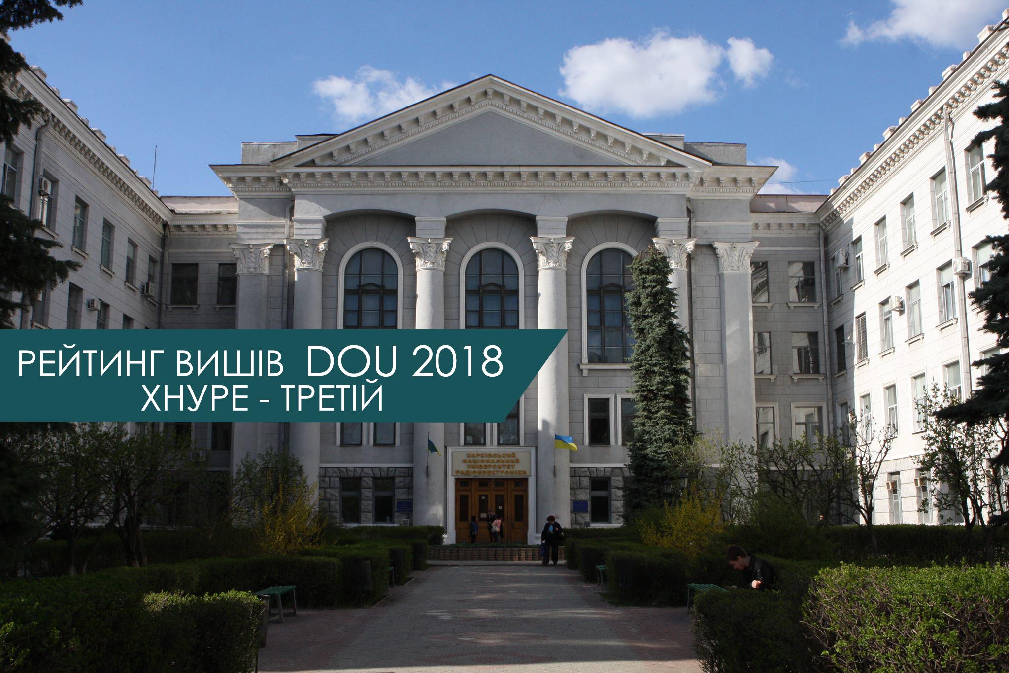 Рейтинг вишів DOU 2018: ХНУРЕ третій