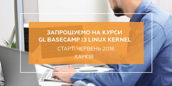 Відкрито реєстрацію на курси GL BaseCamp за напрямом Linux kernel development