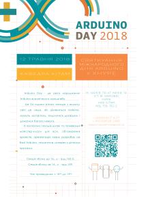 Arduino day 2018.ХНУРЕ відкриє двері для всіх шанувальників робототехніки