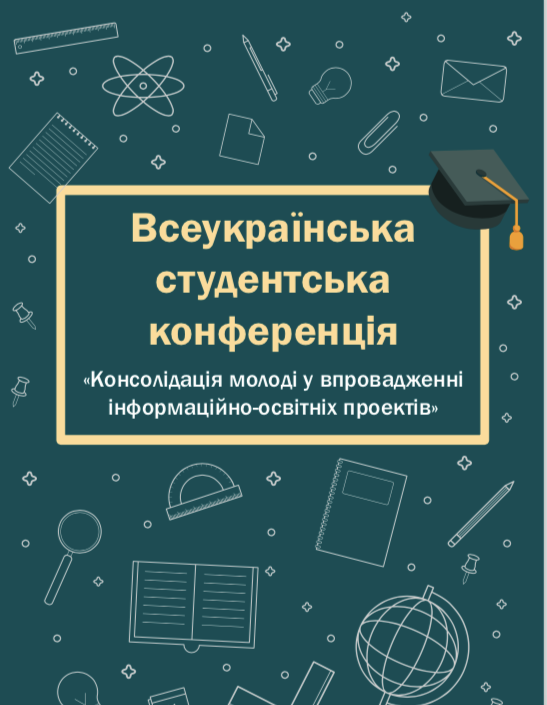 Студенты ХНУРЭ приняли участие во Всеукраинской студенческой конференции «Консолидация молодежи во внедрении информационно-образовательных проектов»