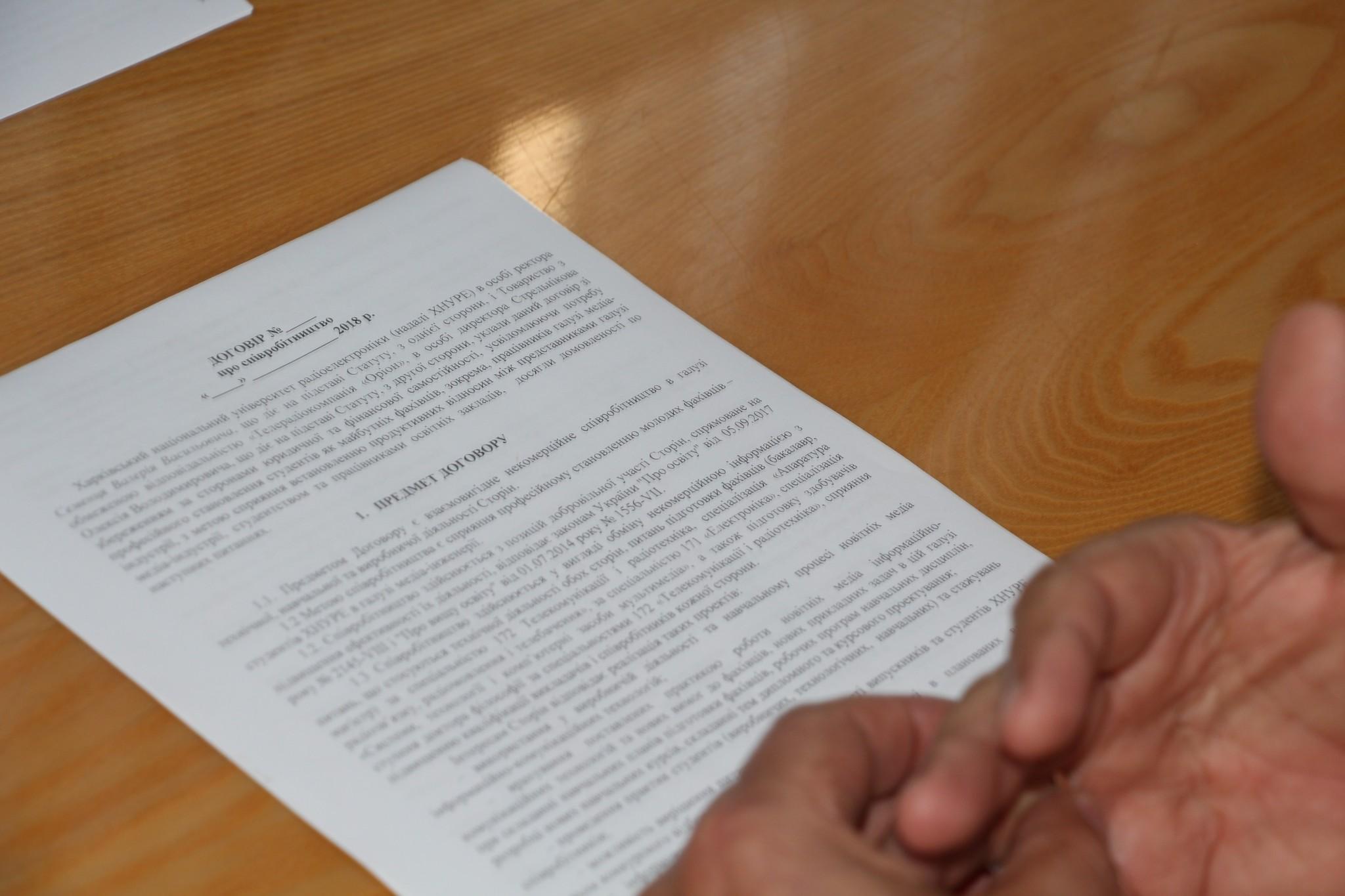 У ХНУРЕ підписали меморандум з ТРК «Оріон»