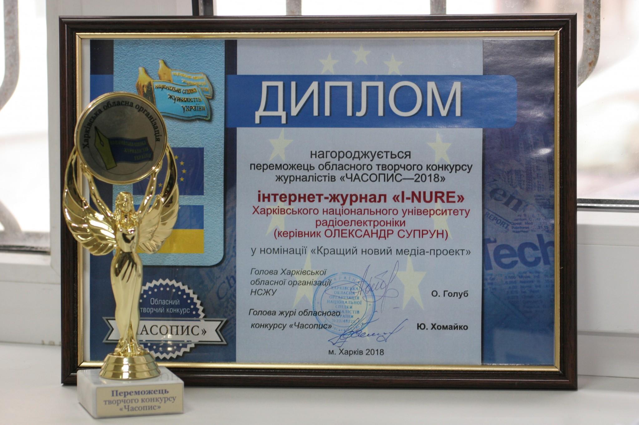 Интернет-журнал «I-NURE» получил награду областного конкурса