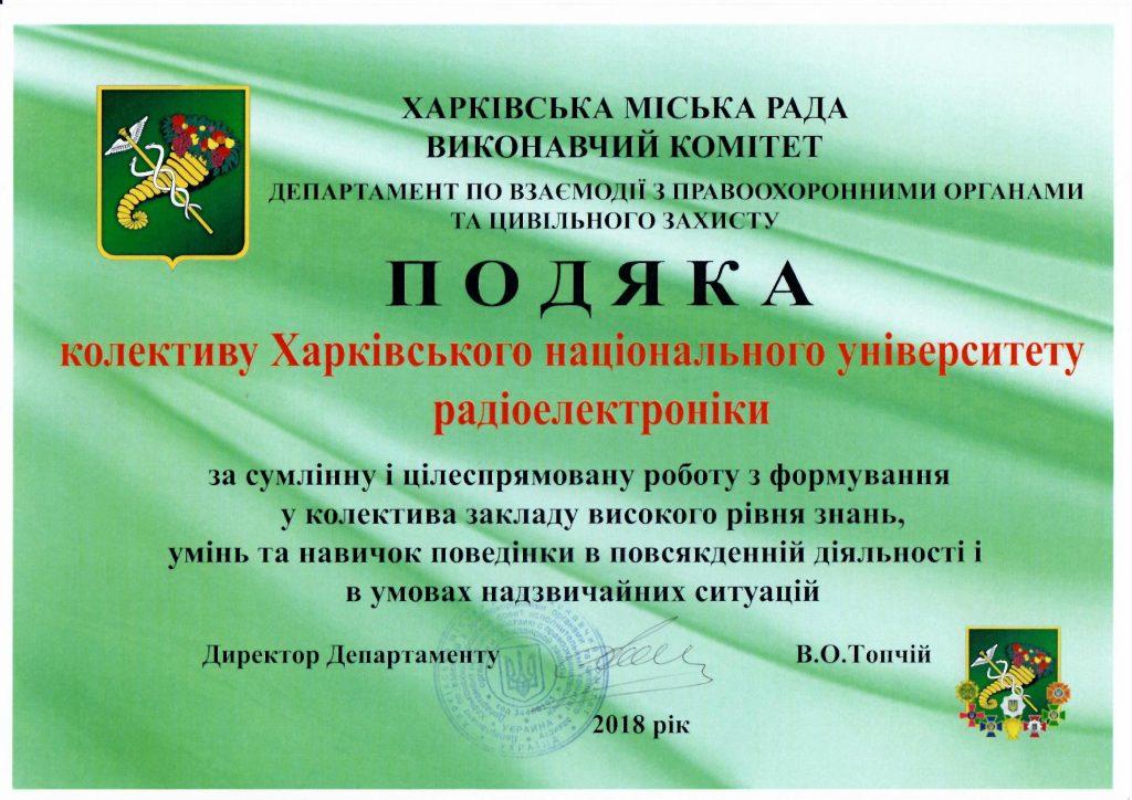 ХНУРЕ отримав подяку від Харківської міської ради