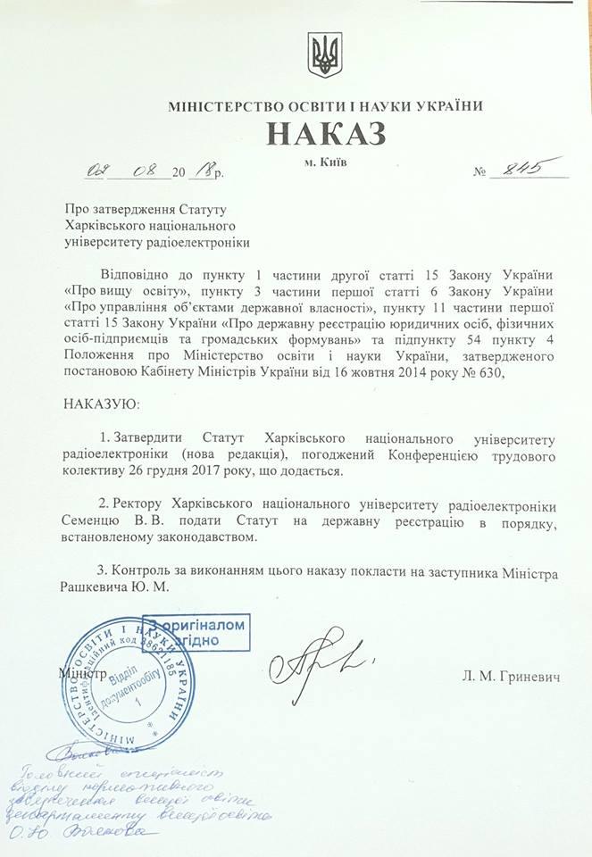 В ХНУРЭ новый Устав