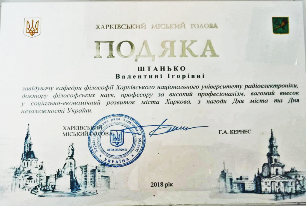 В Харьковском городском совете наградили сотрудников ХНУРЭ