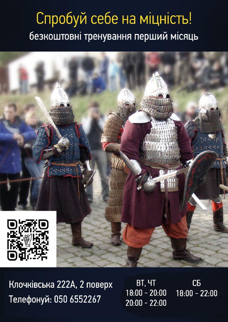 Секція середньовічного бою запрошує на тренування