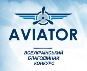 У ХНУРЕ пройшла презентація конкурсу «Авіатор»