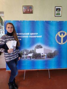 ХНУРЭ принял участие в профориентационном мероприятии