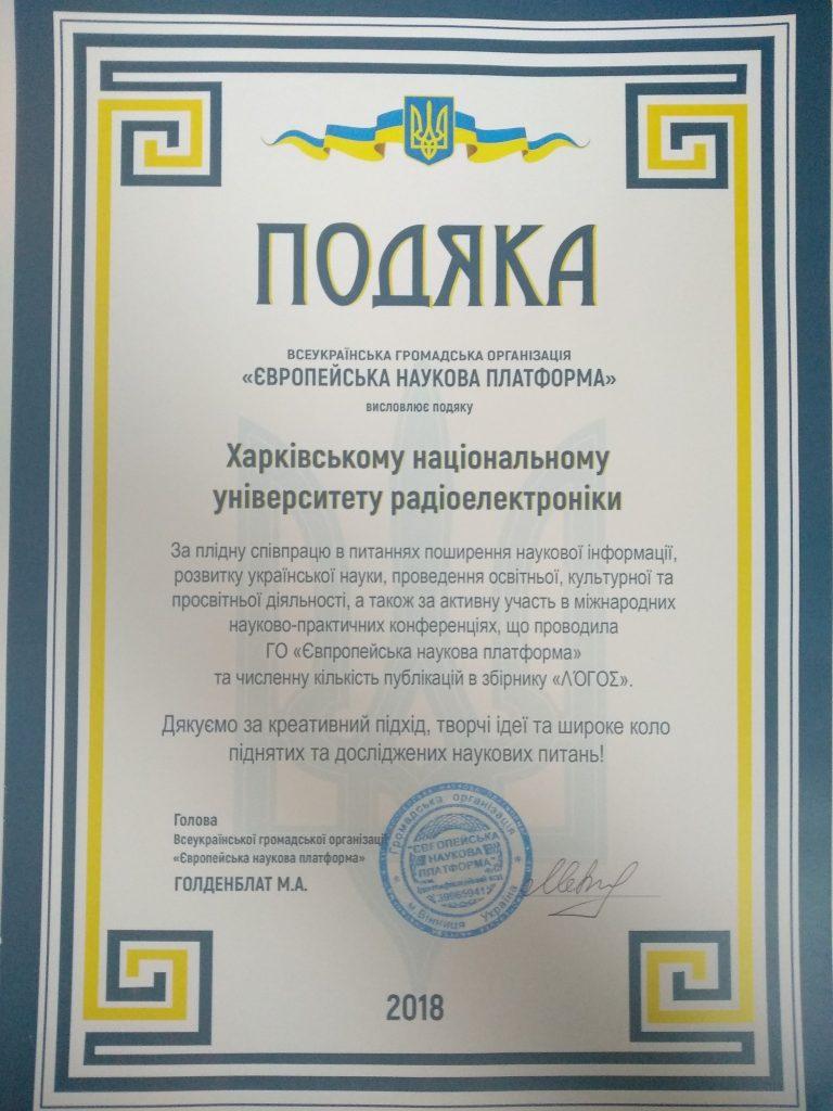 ХНУРЕ отримав подяку від ГО «Європейська наукова платформа»