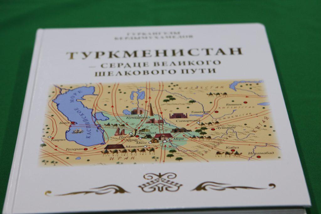 В ХНУРЭ презентовали книгу «Туркменистан — сердце великого шелкового пути»