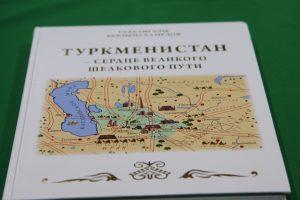 У ХНУРЕ презентували книгу «Туркменістан – серце великого шовкового шляху»