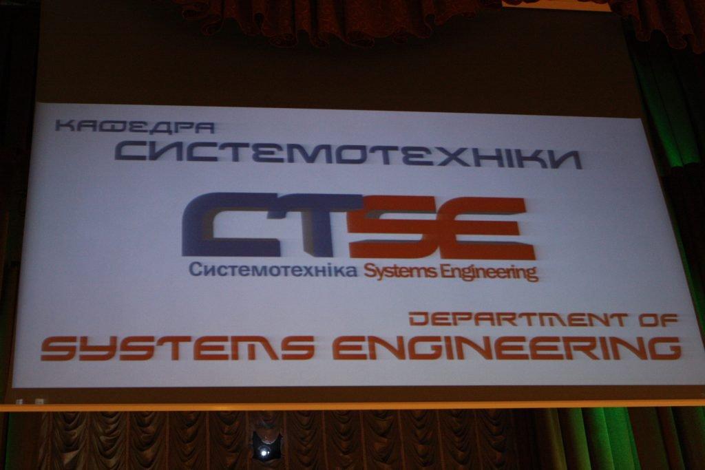 Кафедра системотехніки відсвяткувала ювілей