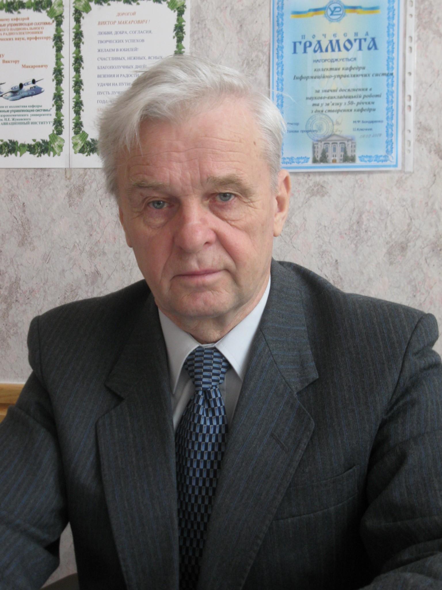 Виктор Макарович Левыкин