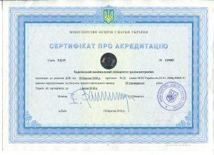 Сертифікат про акредитацію ХНУРЕ (IV рівень)