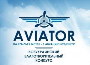 В ХНУРЭ прошел третий отборочный этап образовательного конкурса «Авиатор 2019»
