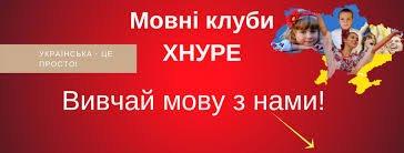 ХНУРЕ запрошує на курси української мови