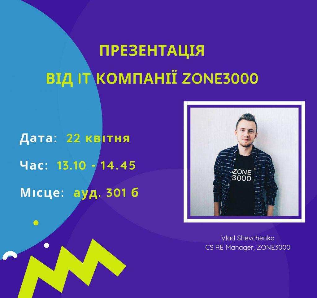 Презентація ІТ компанії ZONE3000