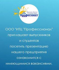 Презентація ТОВ «ІТЦ «Професіонал»