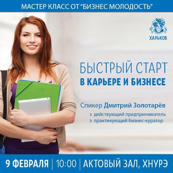 Майстер-клас у ХНУРЕ «Швидкий старт у кар'єрі та бізнесі»