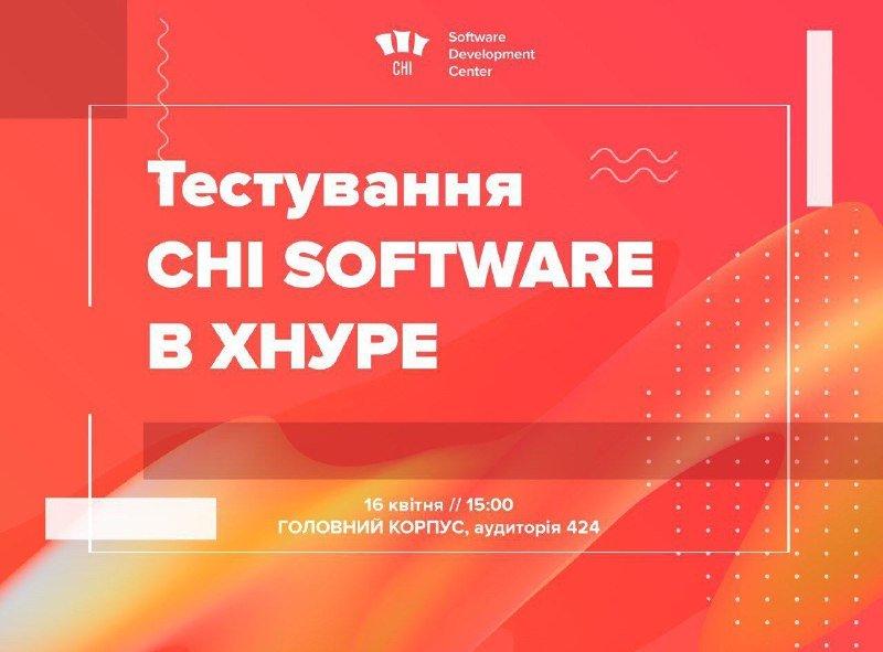 Тестування від компанії CHI Software