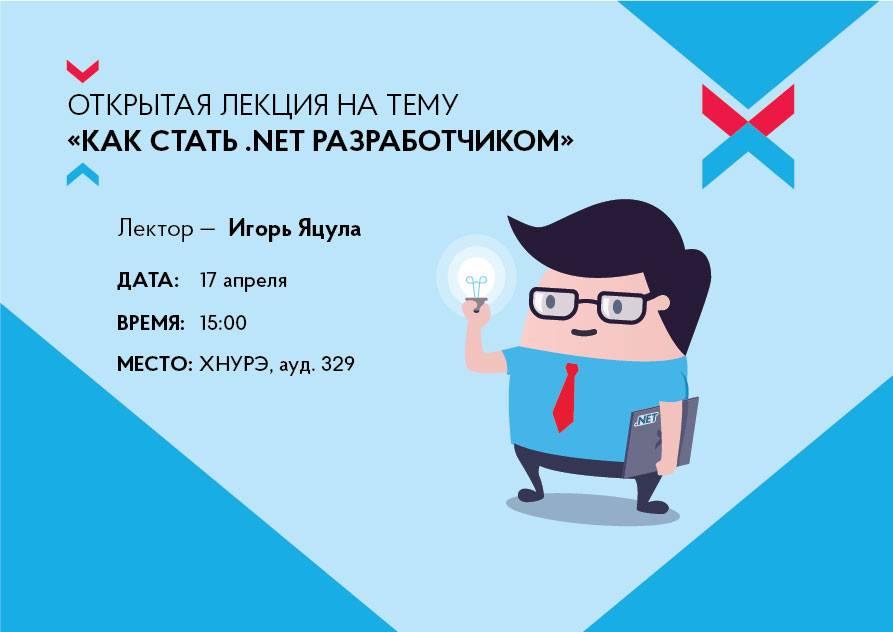 Відкрита лекція від компанії NIX Solutions