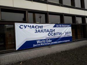 ХНУРЭ участвует в двух международных образовательных выставках
