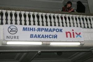 У ХНУРЕ відбувся Міні-ярмарок вакансій