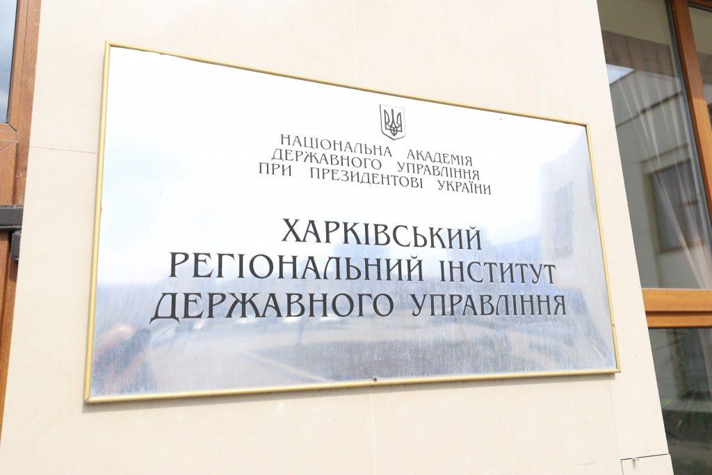 Руководство ХНУРЭ приняло участие в совещании по проблемам устойчивого развития Украины