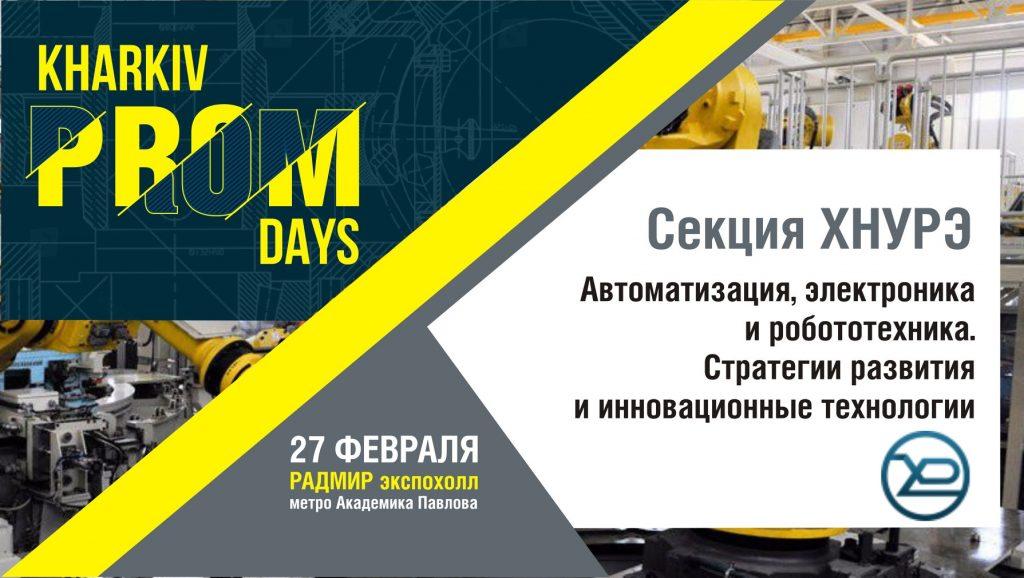 ХНУРЕ візьме участь у спеціалізованій виставці «KharkivProm Days. Виробництво і ефективність»