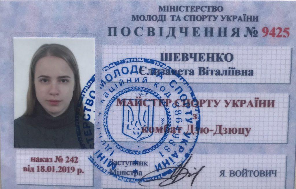 Студентка ХНУРЭ получила звание Мастер спорта Украины