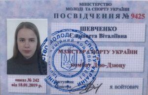 Студентка ХНУРЕ отримала звання Майстер спорту України